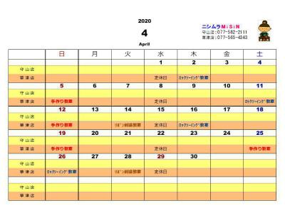calendar202004.jpg
