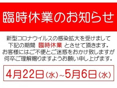 コロナ休業jpeg.jpg