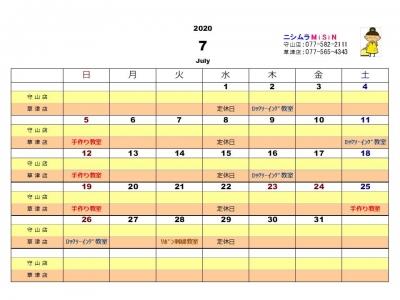 calendar202007.jpg