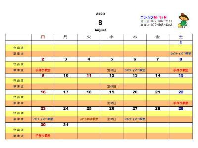 calendar202008.jpg