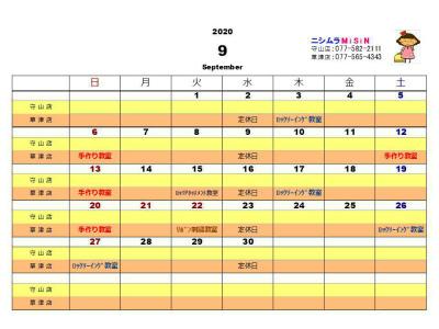 calendar202009.jpg