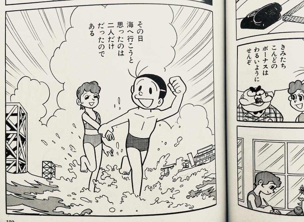 ドジ田ドジ郎の幸運