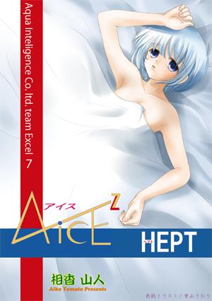 Aice7表紙