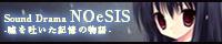 NOeSIS ドラマCD