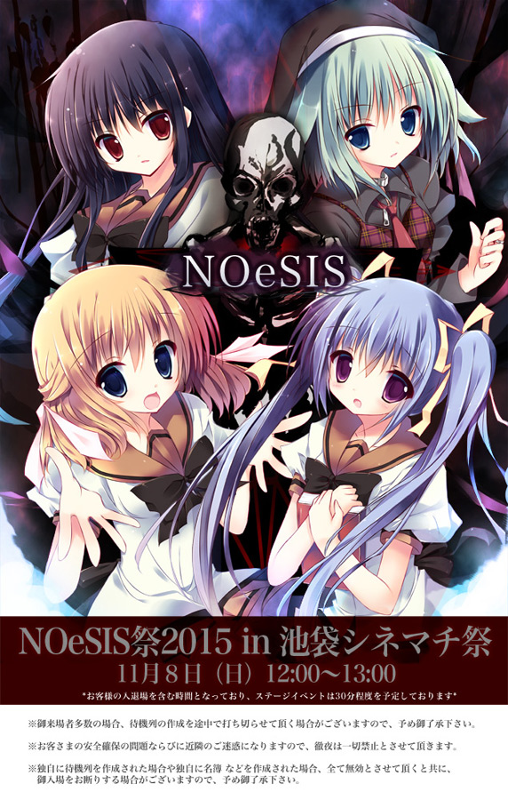NOeSIS祭り