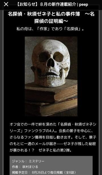 名探偵・秋須ゼネ子と私の事件簿 〜名探偵の証明編〜