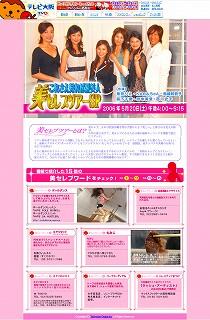 美セレブツアー 2006.5