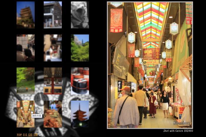 '08GW京都(4ページ目)