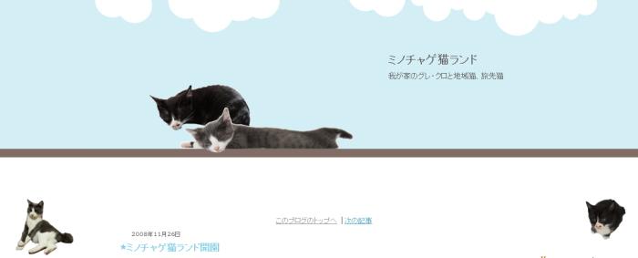 ミノチャゲ猫ランド