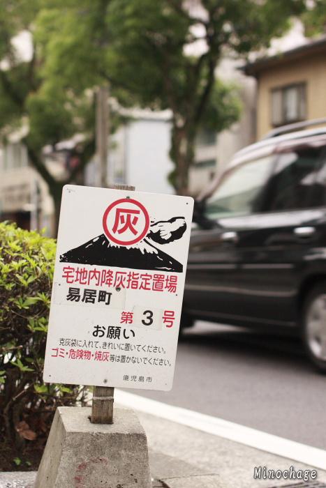 桜島から.......