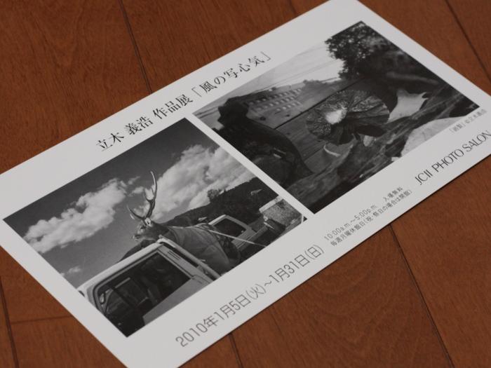 立木義浩「風の写心気」1
