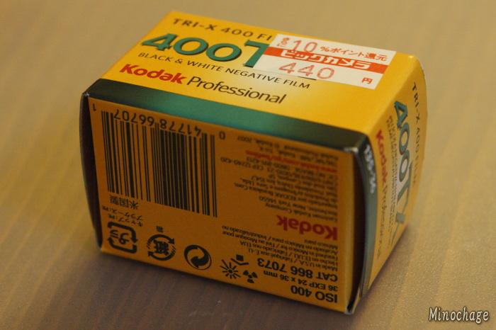 ビックカメラで購入したTRI−X400