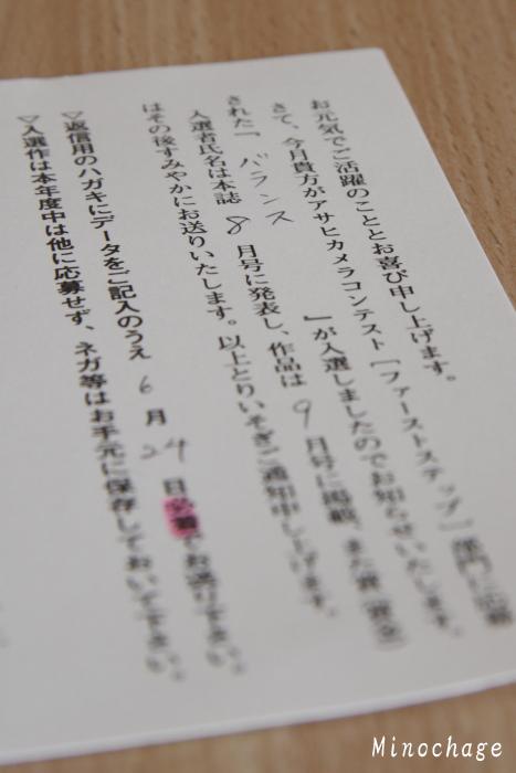 アサヒカメラ9月号入選通期