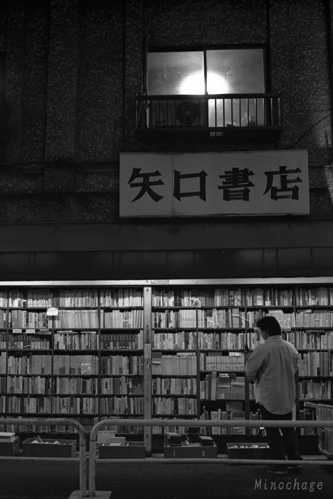 神田の古本街