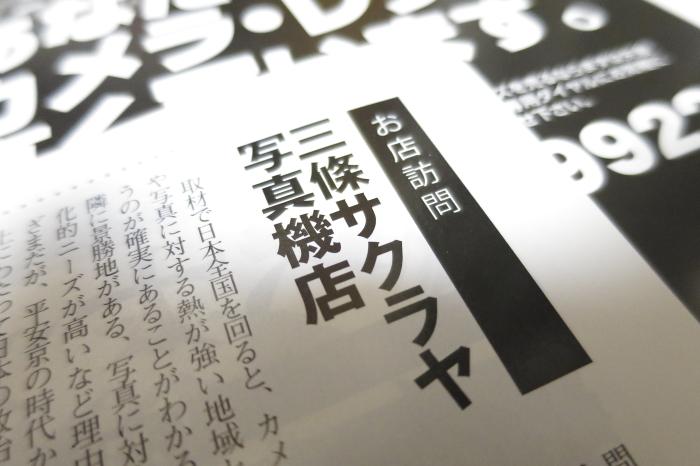 15E23_Sanjyo.JPG