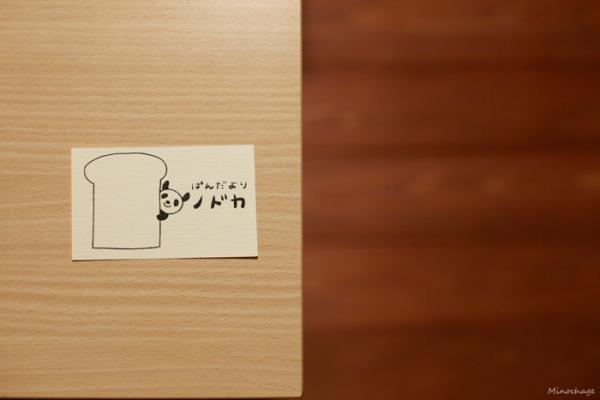 ぱんだよりノドカ(1)