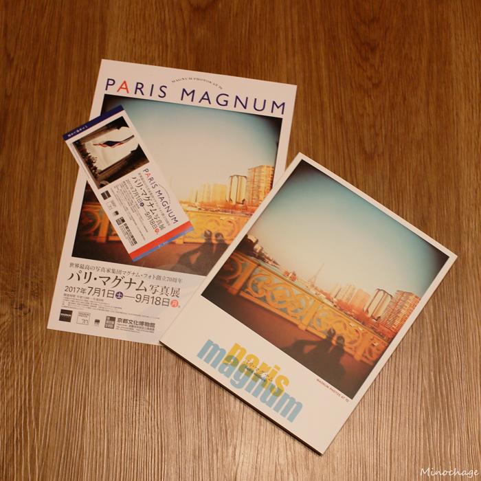 パリ・マグナム写真展