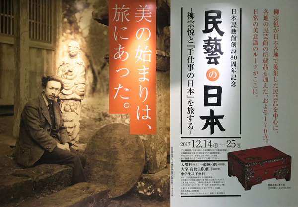 「民藝の日本」高島屋 京都 河原町