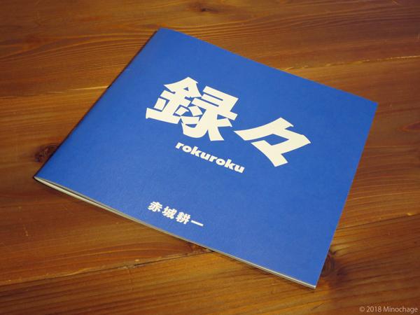 録々 rokuroku