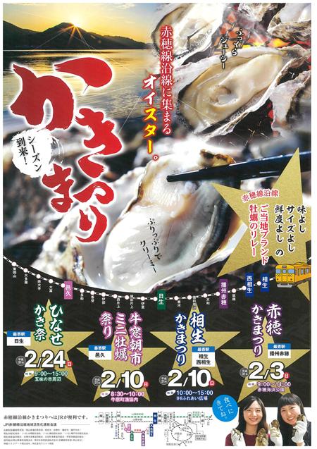 赤穂線沿線牡蠣祭り