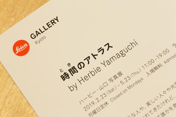 Leica Gallery Kyoto 時間(とき)のアトラス バービー山口(2)