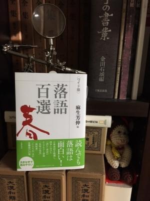 落語百選IMG_6308.JPG