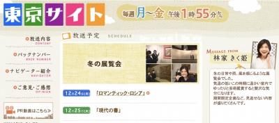 東京サイト.jpg