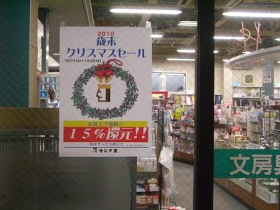 クリスマスセールPOP