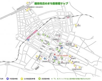 飯田丘のまち
