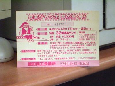 2010歳末抽選券