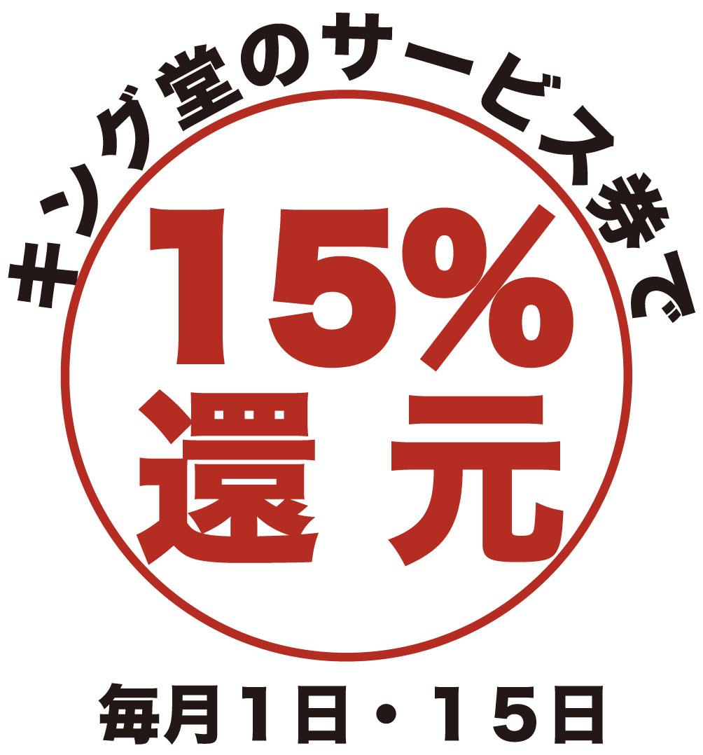 15%還元デイ