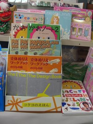 コクヨの本2011