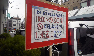 お祭交通規制2011