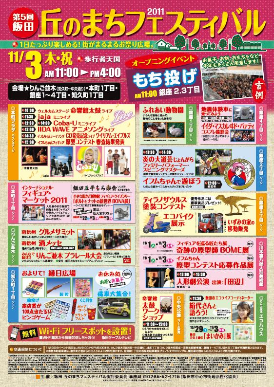 2011飯田丘のまちフェスポスター