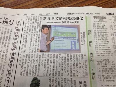 信毎記事20120725