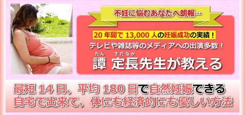 大阪で不妊症 治療が評判の病院を探す方に「自宅で改善出来る妊娠成功ガイドブック」で不安解消