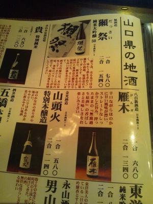 永山酒造 貴