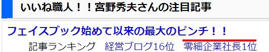 にほんブログ村ランキング 一位!!