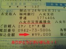 九州北部豪雨災害 義捐金