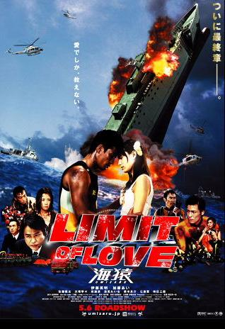 LIMIT OF LOVE(海猿)