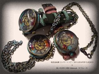 ユーミン 時計