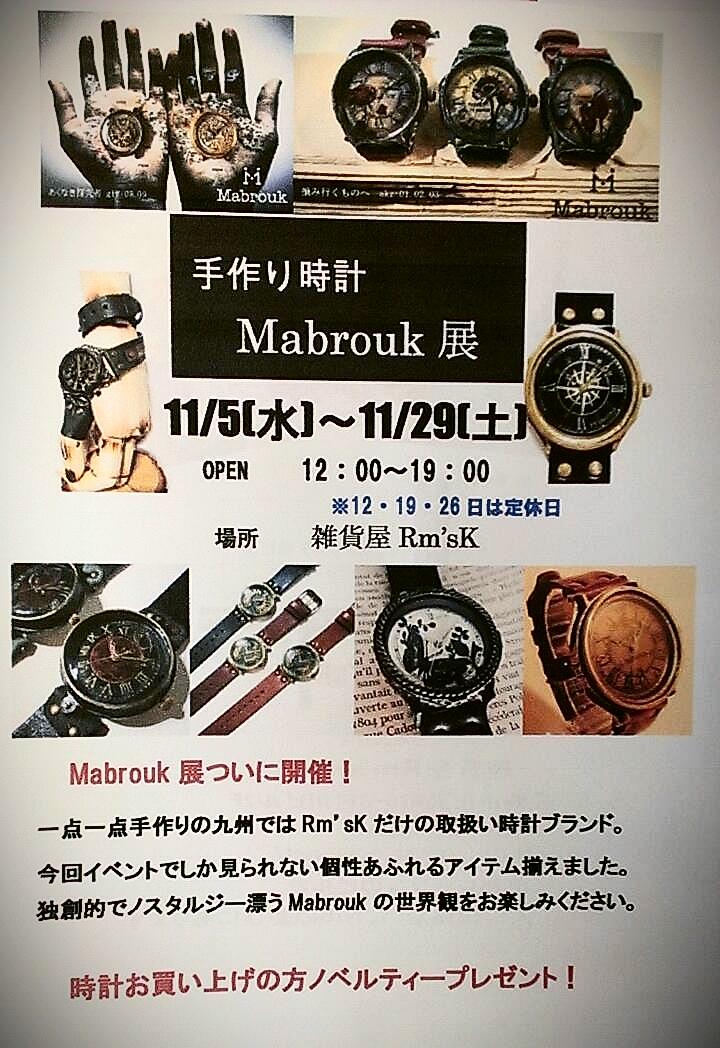 長崎 手作り腕時計