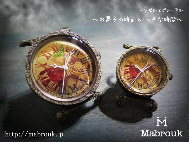 ヘンゼルとグレーテル 腕時計