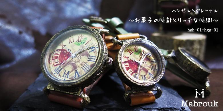手作り腕時計 ペアウォッチ