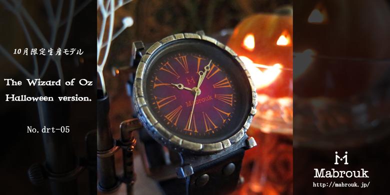 ハロウィン 腕時計