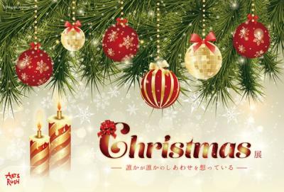 クリスマス展 アートラッシュ