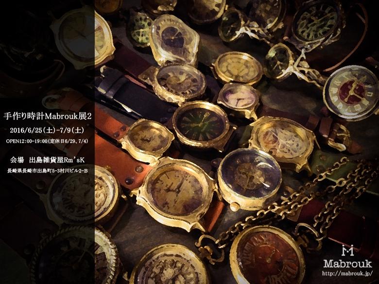 長崎 手作り時計