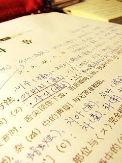 韓国語のテキスト