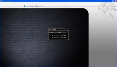 FF14ログイン後、画面からどっちのアカウントでログインするか、選択肢が出るようになる