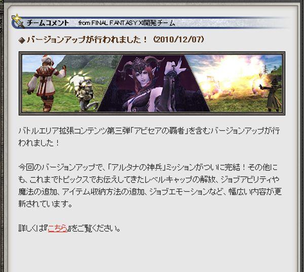 バージョンアップが行われました! (2010/12/07)